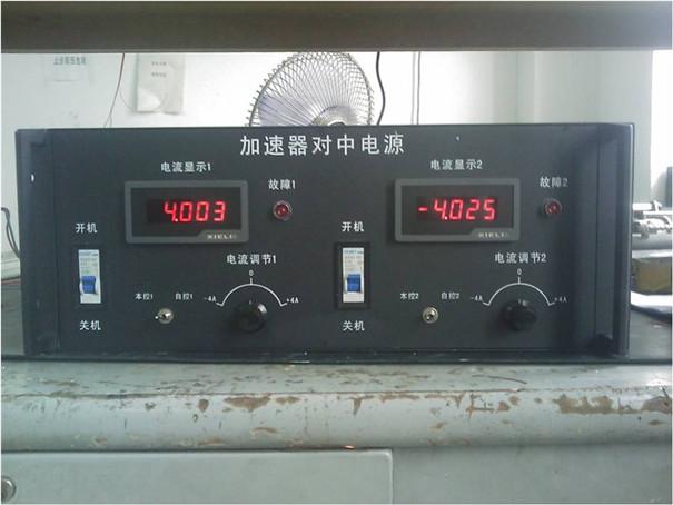 加速器对中电源