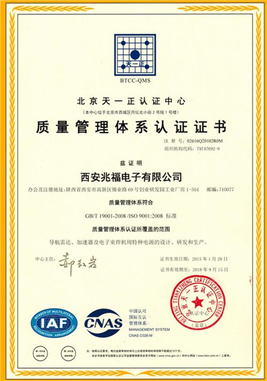兆福质量认证证书